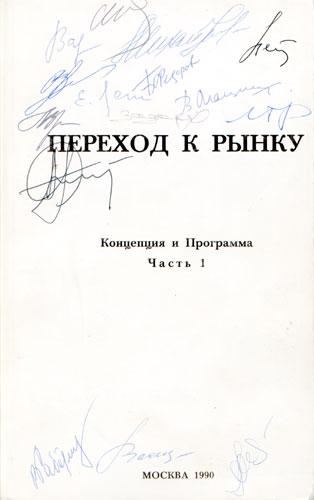 500 дней программа явлинского