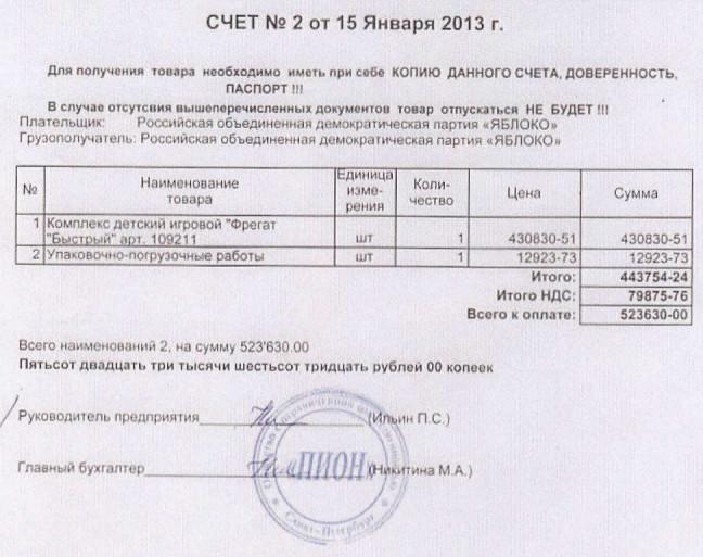 Коррупция в Москве. Махинации на почве благоустройства.