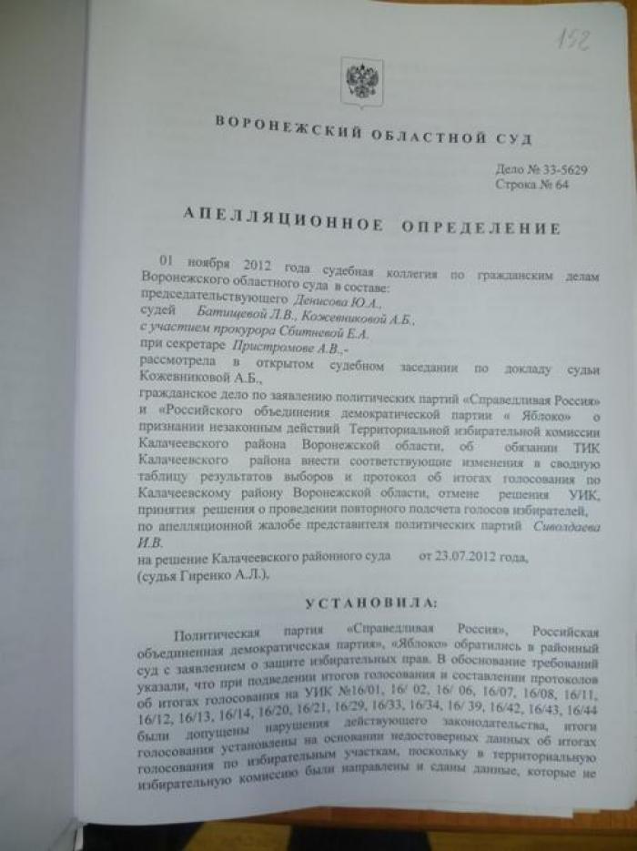 апелляционное определение саратовского областного суда лишение родительских прав были уверены