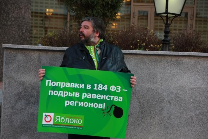 «ЯБЛОКО» провело одиночный пикет у Совета Федерации против запрета партийных списков на выборах
