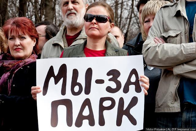 Митинг против застройки Малиновки собрал более 500 человек