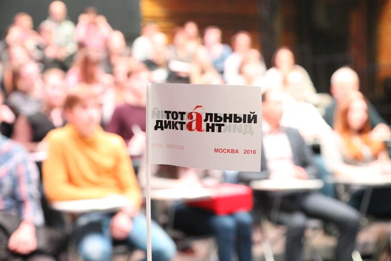 «Яблоко» примет участие в«Тотальном диктанте— 2018»