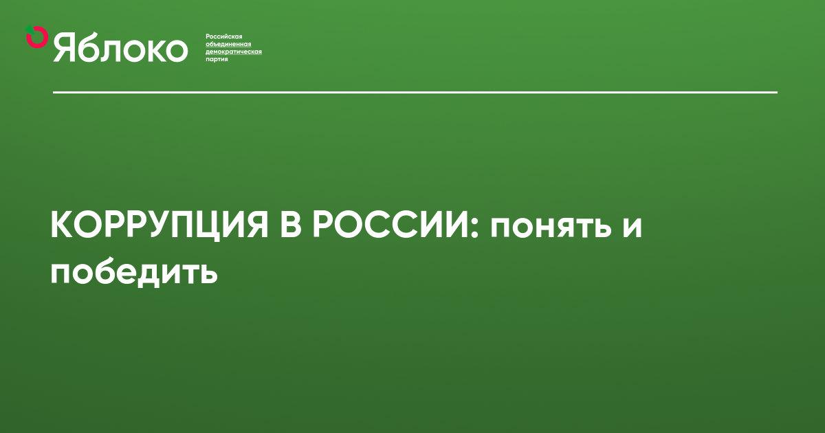 КОРРУПЦИЯ В РОССИИ: понять и победить | Партия ЯБЛОКО